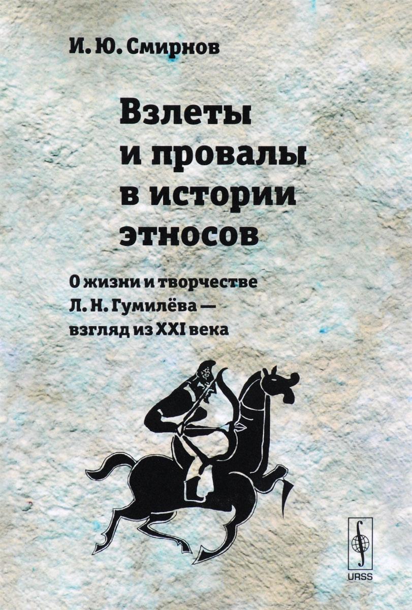 Взлеты и провалы в истории этносов. О жизни и творчестве Л. Н. Гумилёва - взгляд из XXI века