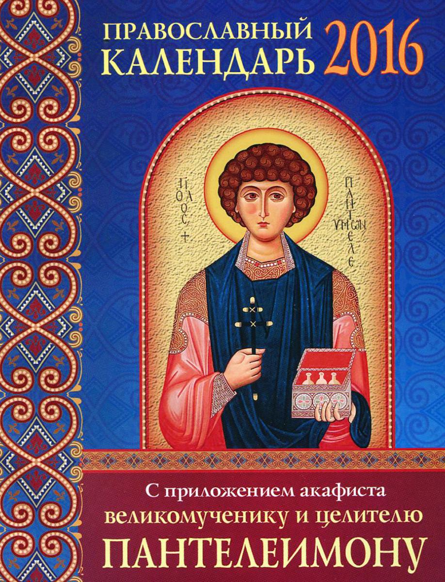 Православный календарь на 2016 год с приложением акафиста Святому великомученнику и целителю Пантелеймону ( 978-5-98891-857-8 )