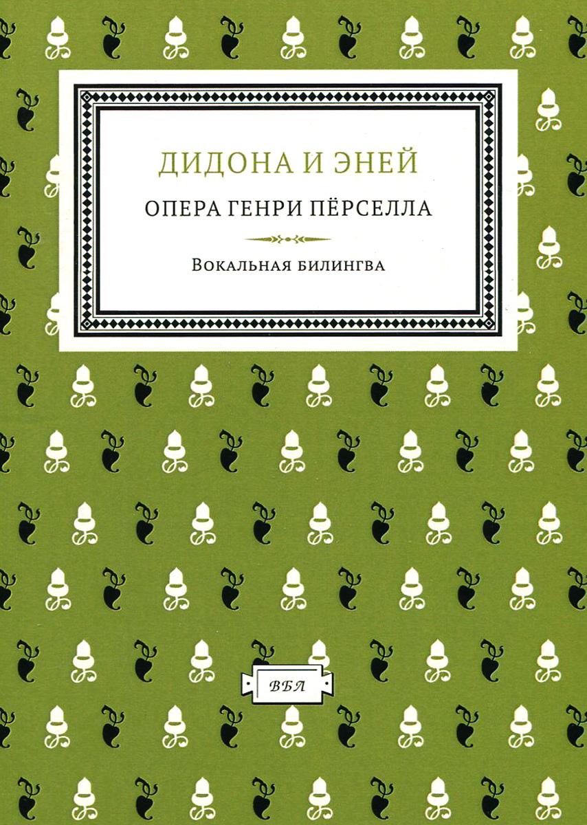 Дидона и Эней. Опера Генри Перселла