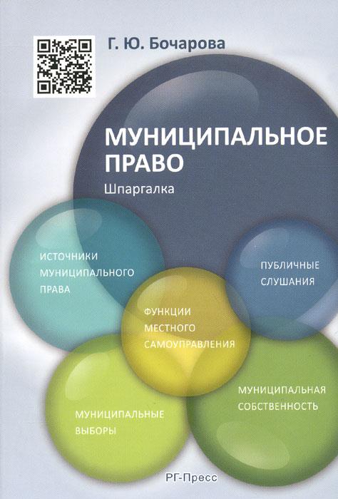 Муниципальное право. Шпаргалка ( 978-5-9988-0428-1 )