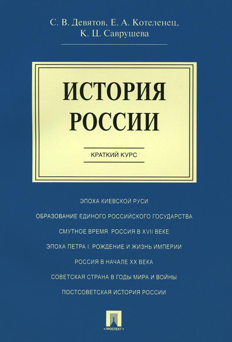 История России. Краткий курс. Учебное пособие ( 978-5-392-17534-5 )
