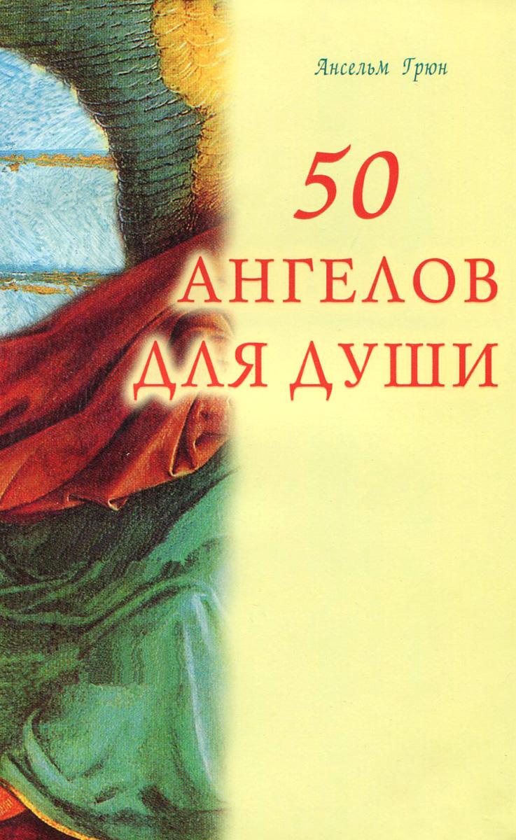 50 ангелов для души ( 5-8174-0386-2 )