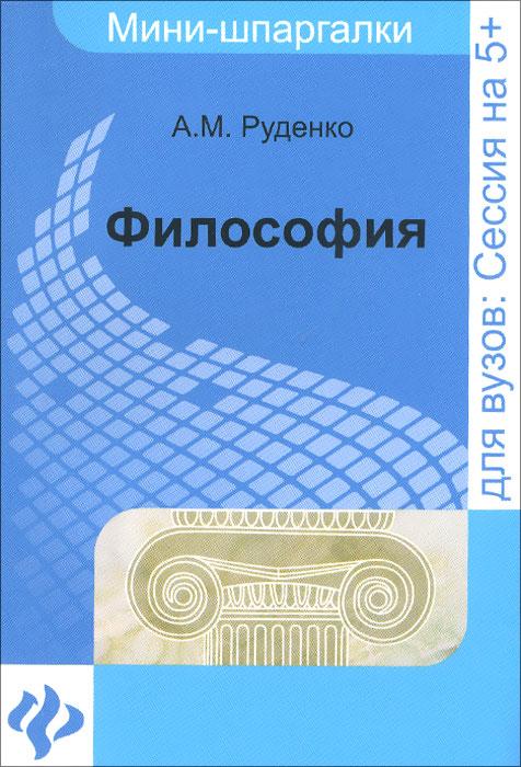 Философия. Мини-шпаргалки для вузов ( 978-5-222-24737-2 )