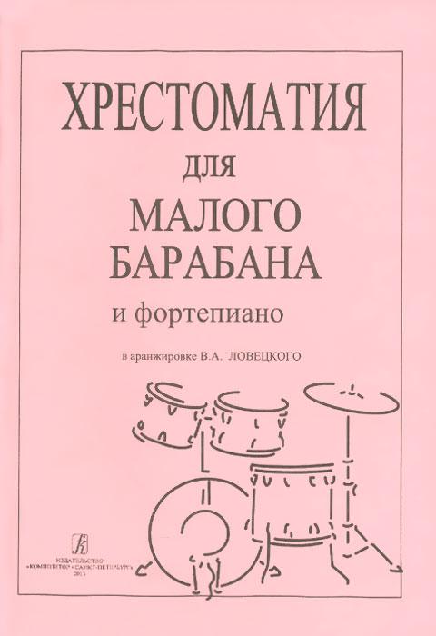 Хрестоматия для малого барабана и фортепиано в аранжировке В. А. Ловецкого