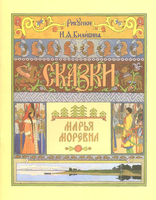 Марья Моревна ( 978-5-9573-2999-2 )