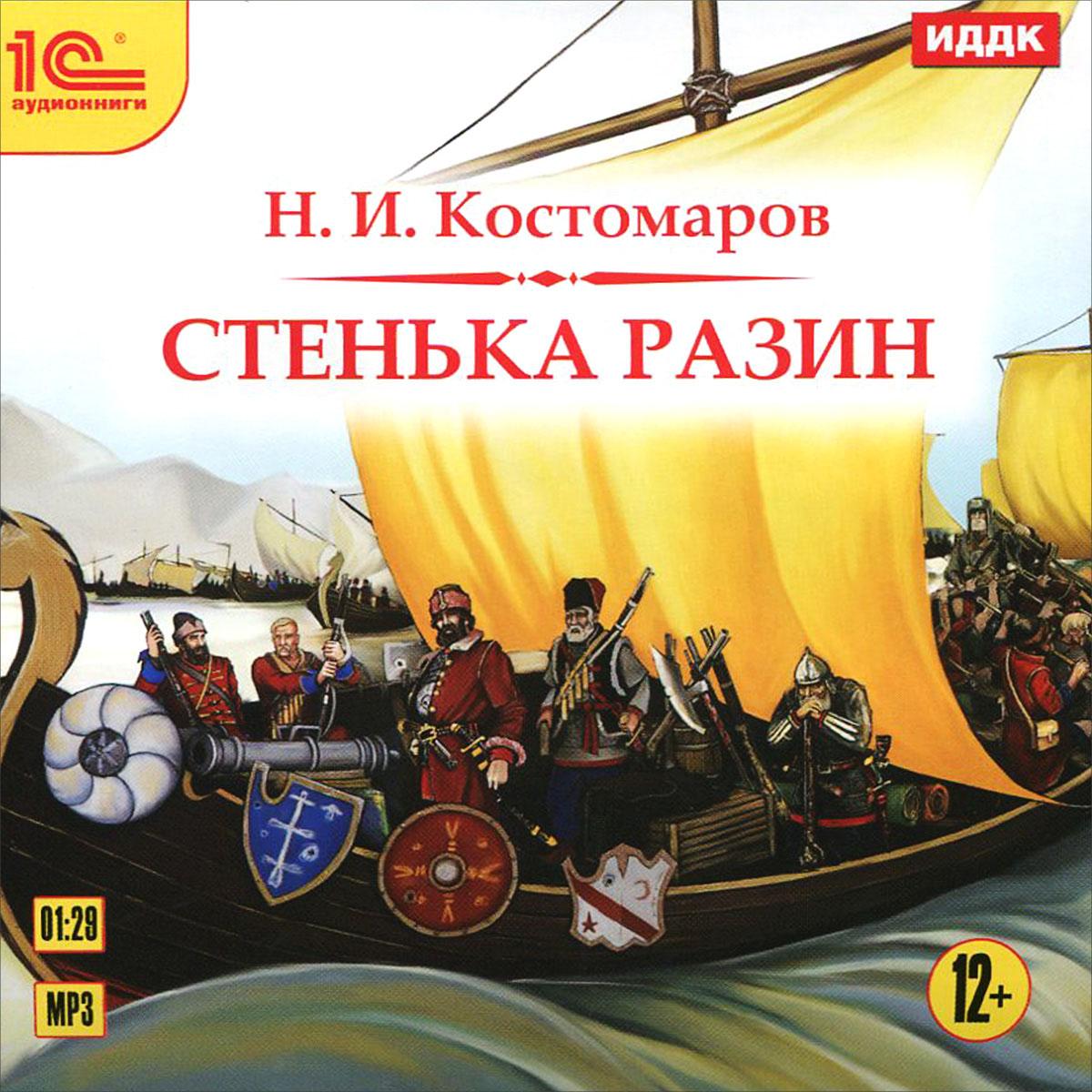 Стенька Разин (аудиокнига MP3) ( 978-5-9677-2310-0 )
