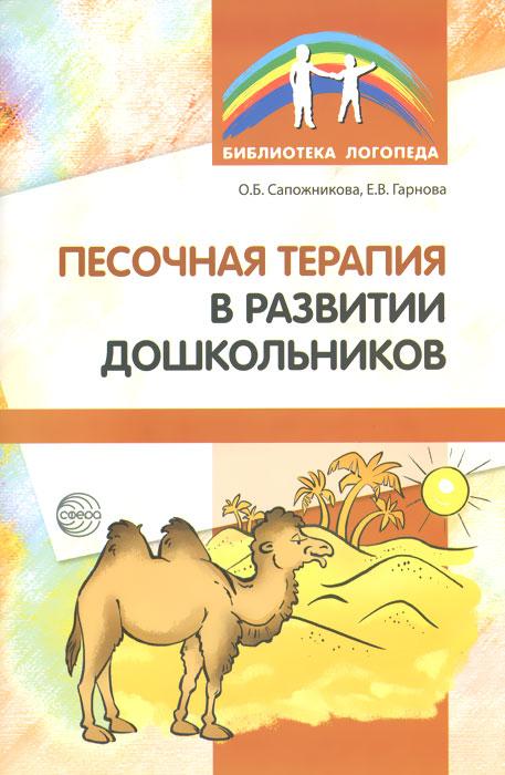 Песочная терапия в развитии дошкольников ( 978-5-99490-844-0 )
