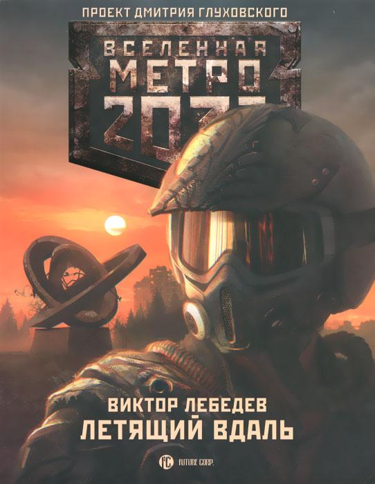 Метро 2033. Летящий вдаль