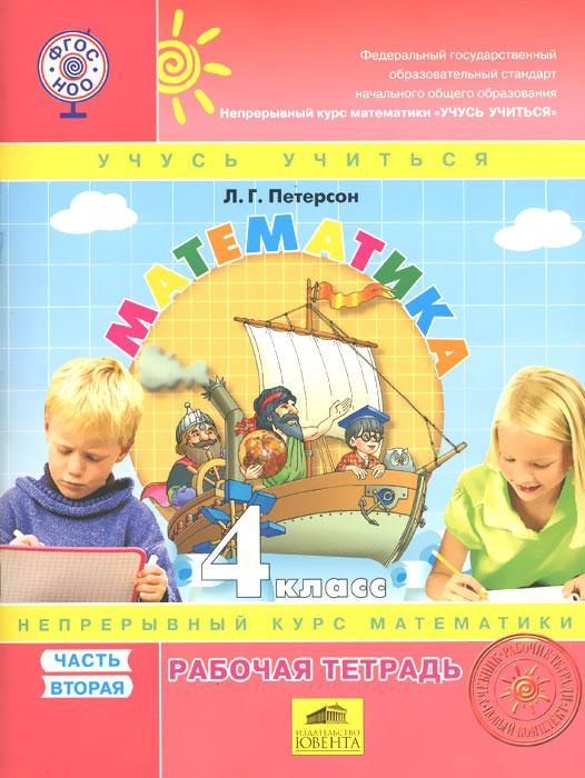 Математика. 4 класс. Рабочая тетрадь. В 3 частях. Часть 2