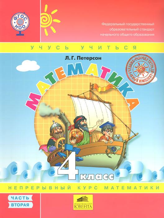 Математика. 4 класс. Учебник. В 3 частях. Часть 2