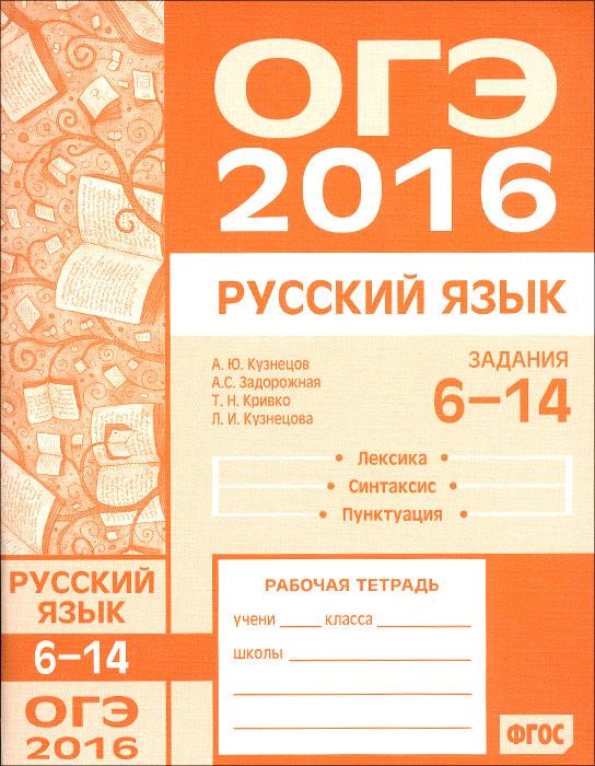 ОГЭ в 2016 году. Русский язык. Задания 6-14 (лексика, синтаксис и пунктуация). Рабочая тетрадь12296407Эта книга предназначена для учащихся, которые готовятся к государственной итоговой аттестации. Она представляет собой очередной выпуск серии ОГЭ в 2016 году. Русский язык. Рабочая тетрадь и содержит тренировочные тематические задания по позициям 6-14 экзамена (лексика, синтаксис и пунктуация), а также комплексные контрольные работы по соответствующим темам. В конце книги находятся ответы на задания. Авторы книги являются разработчиками контрольных измерительных материалов по русскому языку для основной и средней школы. Пособие адресовано учащимся девятых классов, школьным учителям и репетиторам. Издание соответствует Федеральному государственному образовательному стандарту (ФГОС).