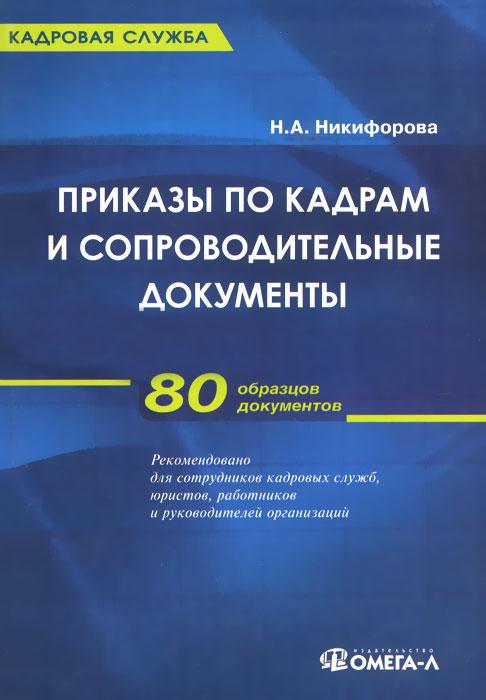 Приказы по кадрам и сопроводительные документы ( 978-5-370-03554-8 )