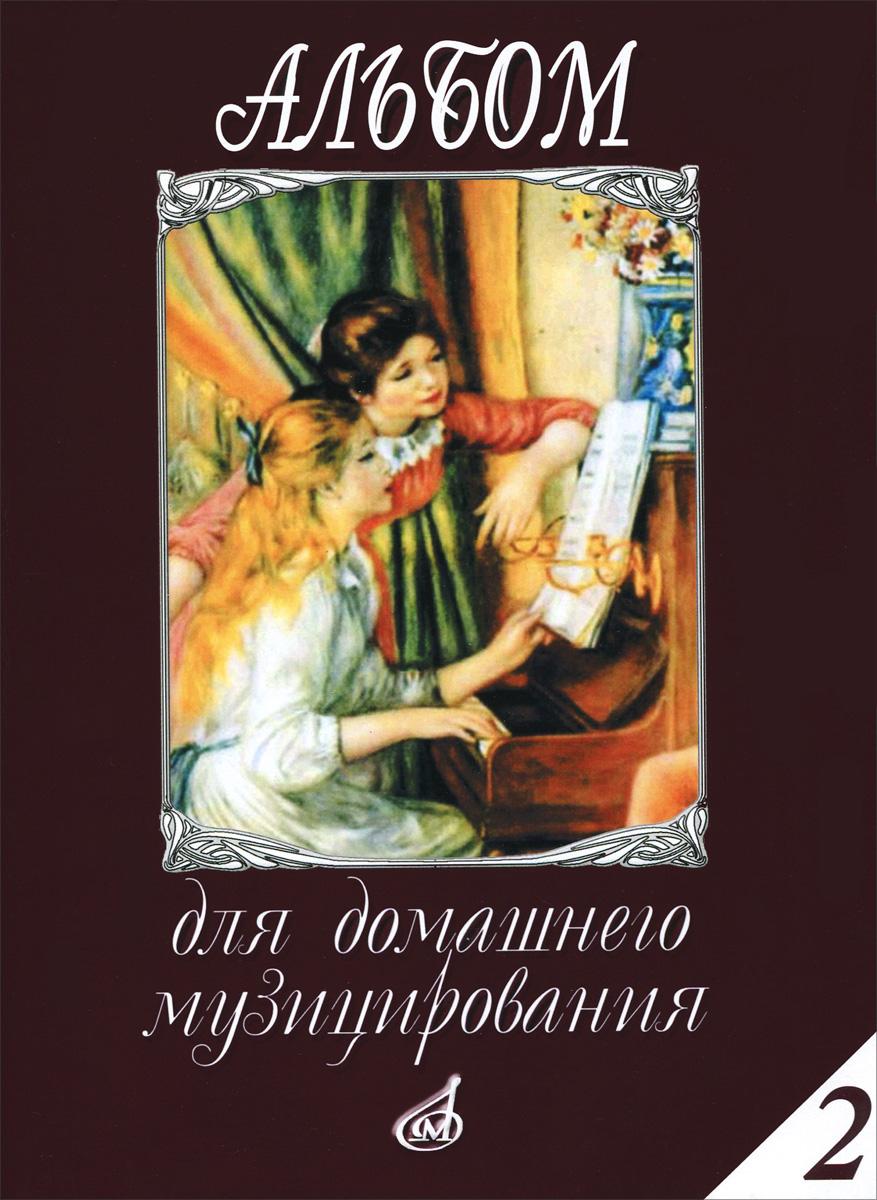 Альбом для домашнего музицирования. Для фортепиано. Выпуск 2