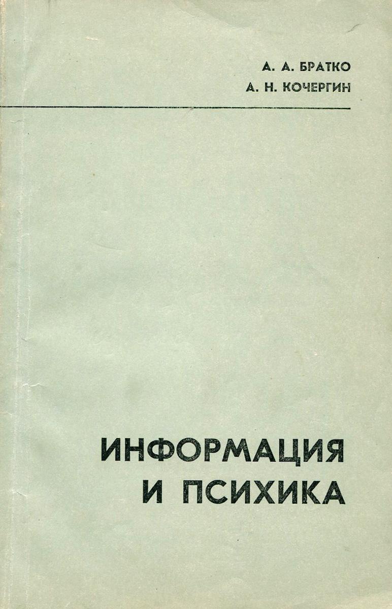 Информация и психика