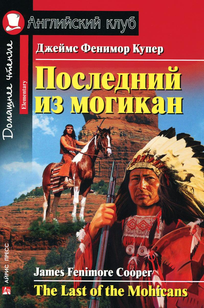 Последний из могикан / The Last of the Mohicans: Elementary ( 978-5-8112-6114-7 )