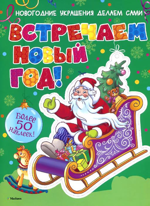 Встречаем Новый год! (+ наклейки)12296407Вы уже готовы к Новому году? Давайте прямо сейчас вместе нарядим елку, приготовим открытки и коробочки для подарков друзьям! Яркими наклейками можно украсить не только поделки, но и все, что захотите. Вырезайте игрушки и приклеивайте к ним наклейки. А теперь сделайте отверстия, вставьте в них нитки и повесьте игрушки на елку! Для младшего школьного возраста.