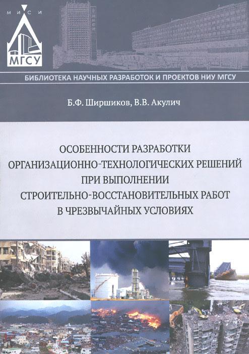 Особенности разработки организационно-технологических решений при выполнении строительно-восстановительных работ в чрезвычайных условиях