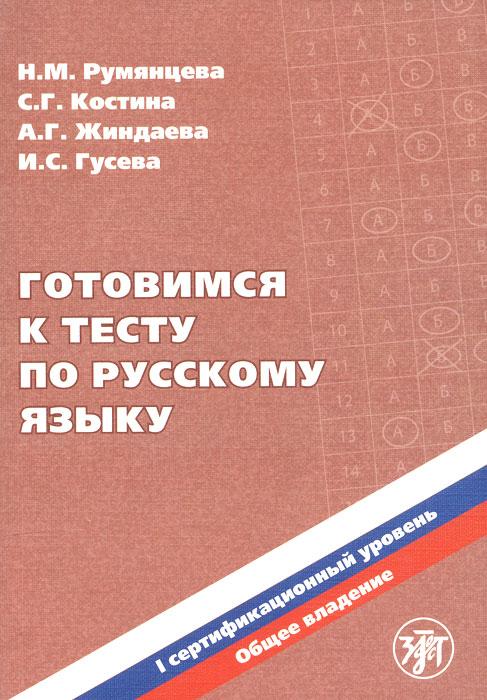 Готовимся к тесту по русскому языку. Первый сертификационный уровень. Общее владение (+ CD)