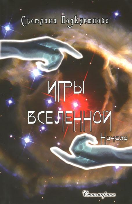 Игры Вселенной. Начало