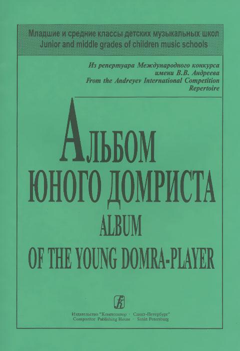 Альбом юного домриста / Albom of the Young Domra-Player
