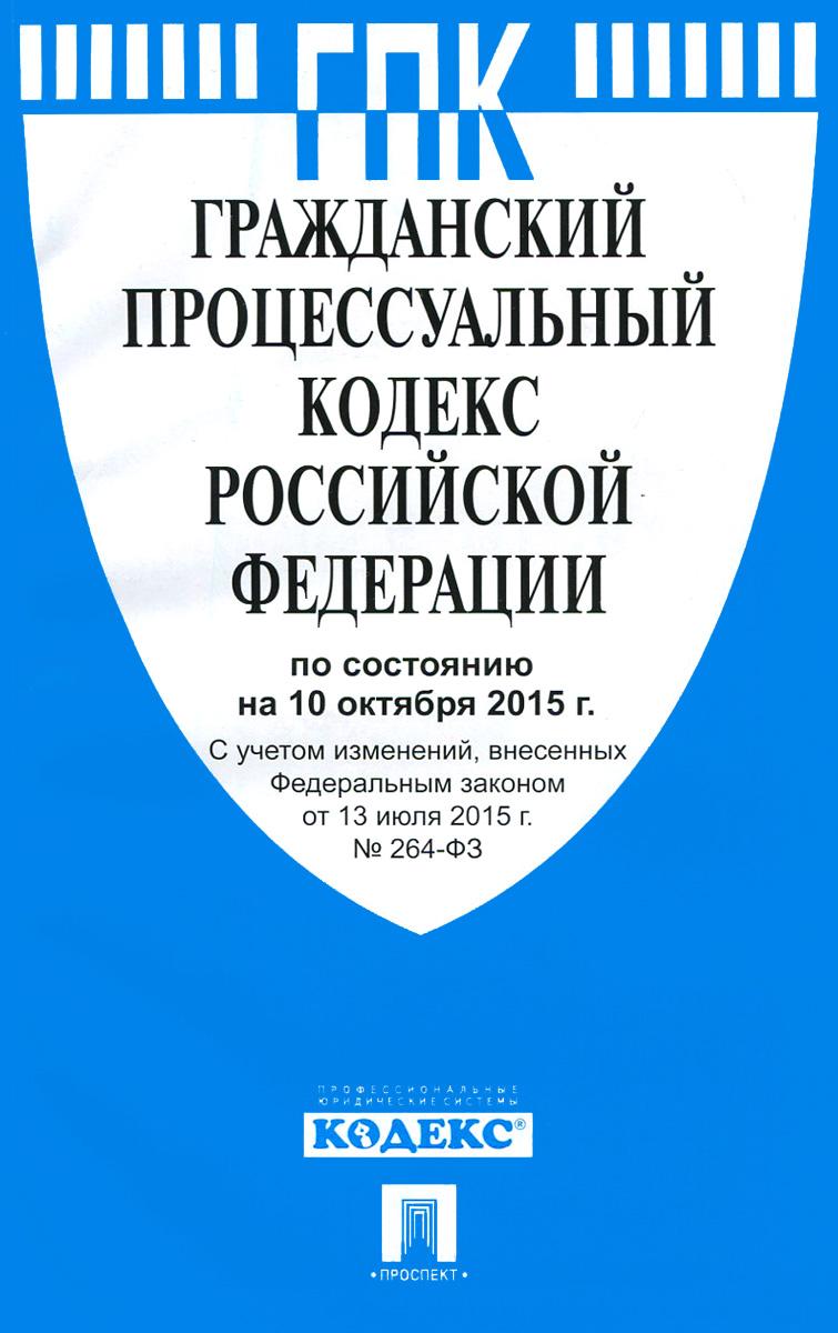 Гражданский процессуальный кодекс Российской Федерации ( 978-5-392-19688-3 )
