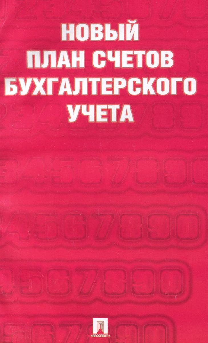 Новый план счетов бухгалтерского учета12296407В данном издании приведен текст нового Плана счетов бухгалтерского учета финансово-хозяйственной деятельности предприятий, а также инструкция по его применению, утвержденные приказом Минфина России от 31 октября 2000 г. №94н. Настоящий План счетов и инструкция применяются всеми организациями, являющимися юридическими лицами в соответствии с Гражданским кодексом Российской Федерации (кроме банковских, страховых и бюджетных организаций).