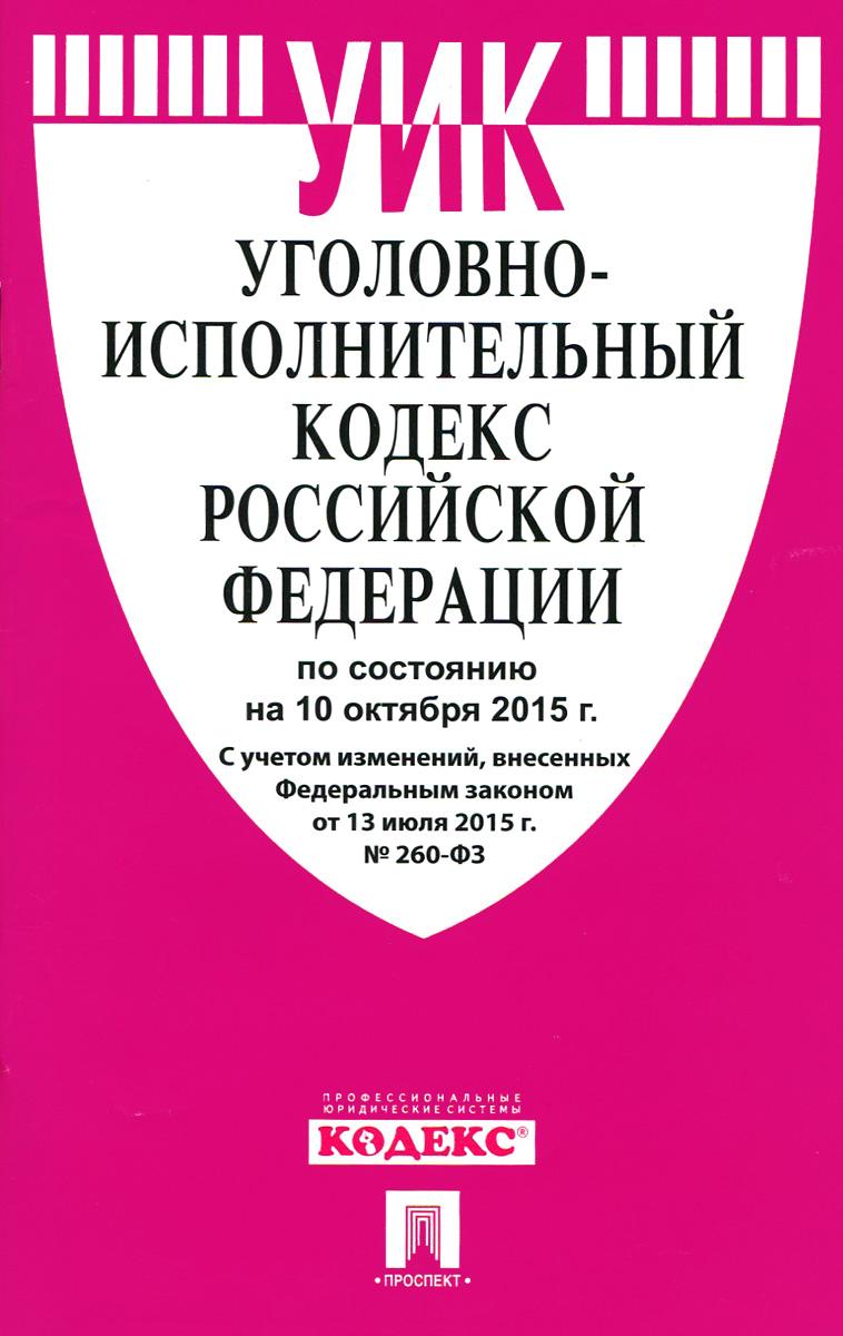 Уголовно-исполнительный кодекс Российской Федерации ( 978-5-392-19691-3 )