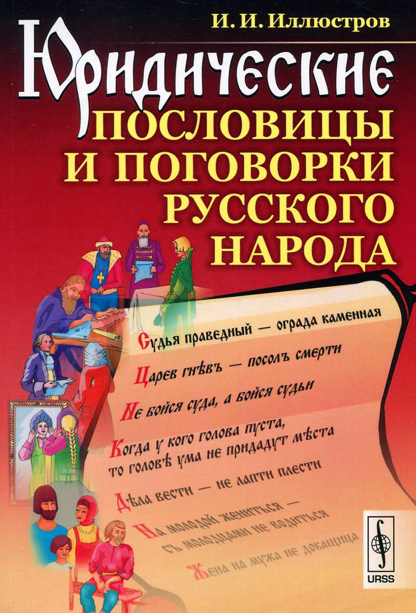 Юридические пословицы и поговорки русского народа ( 978-5-9710-2430-9 )