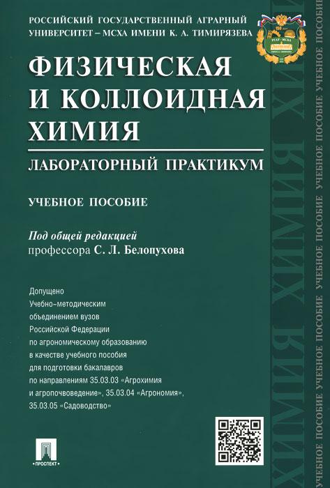 Физическая и коллоидная химия. Лабораторный практикум. Учебное пособие ( 978-5-392-19647-0 )