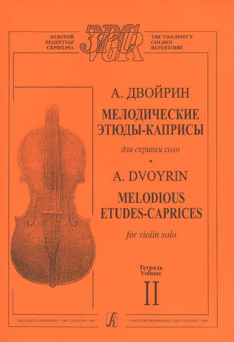 A. Двойрин. Мелодические этюды-каприсы для скрипки соло. Тетрадь 212296407Воспитание скрипичной техники на художественно убедительных, мелодически интересных пьесах - идеал любого педагога-скрипача. Не секрет, что техника игры на скрипке весьма специфична и требует хорошего практического знания инструмента, и поэтому сочинения композиторов, не владеющих этим инструментом, не всегда удобны для разучивания в учебном классе. Александр Ильич Двойрин - скрипач с большим опытом оркестровой и педагогической работы. Выпускник знаменитой одесской музыкальной школы-десятилетки имени П. С. Столярского, музыкального училища и консерватории в Одессе, Двойрин в течение 10 лет преподавал скрипку в ДМШ, долгое время работал концертмейстером оркестра оперного театра. Ныне А. Двойрин - скрипач Государственного симфонического оркестра под руководством Николая Корнева. Данный сборник предназначен для учащихся музыкальных школ (начиная со средних классов), училищ, для студентов консерваторий. Этюды-каприсы Двойрина удачно сочетают в себе музыкальные и инструктивные...
