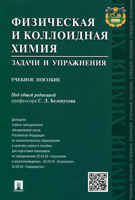 Физическая и коллоидная химия. Задачи и упражнения. Учебное пособие ( 978-5-392-19546-6 )