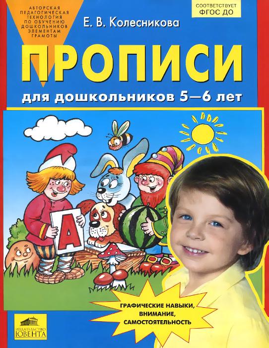 Прописи для дошкольников 5-6 лет ( 978-5-85429-545-1 )