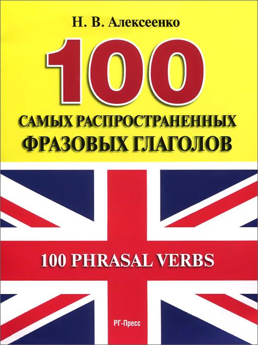 100 Phrasal Verbs / 100 самых распространенных фразовых глаголов. Учебное пособие