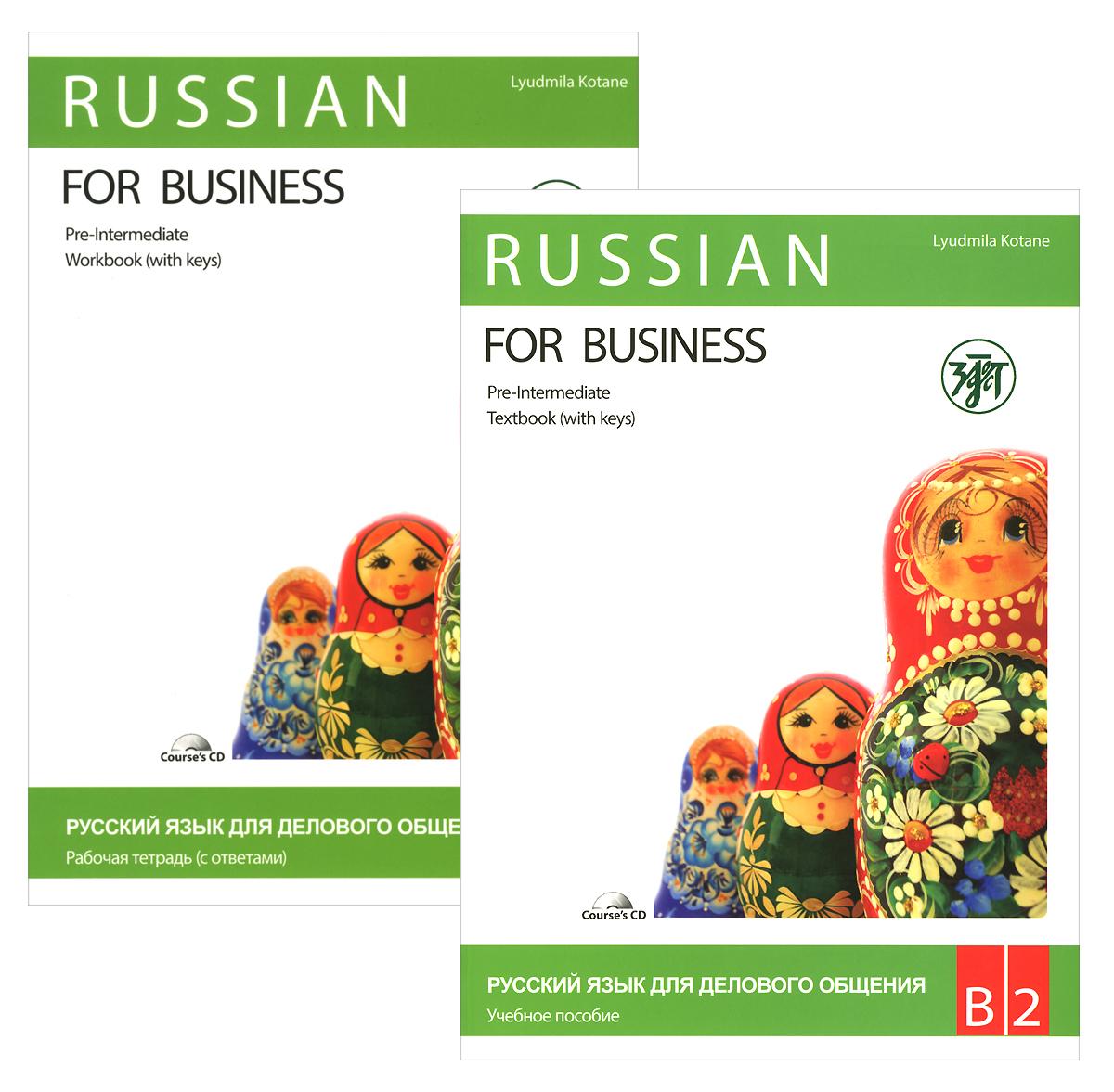 Russian for Business: Pre Intermediate / Русский язык для делового общения. Уровень В2 (комплект из 2 книг + CD)