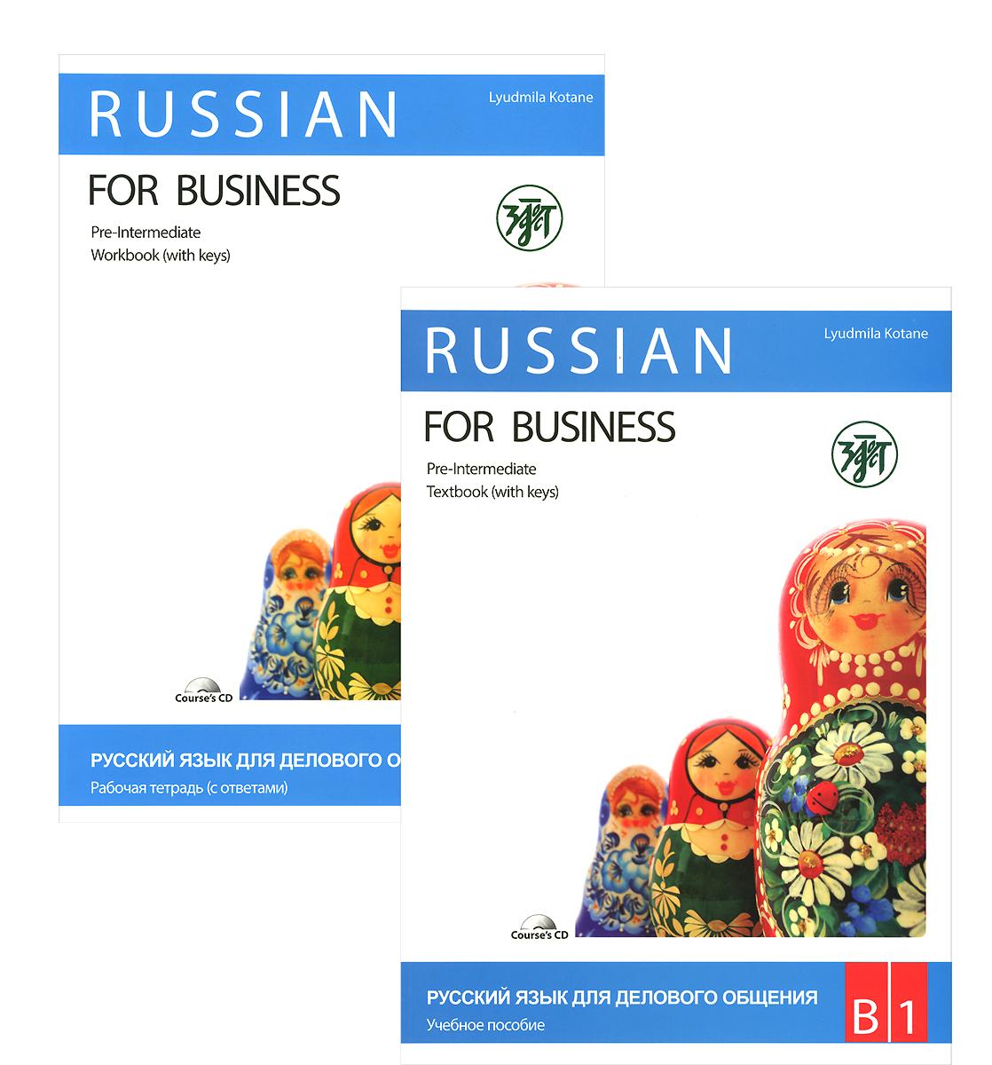 Russian for Business: Pre Intermediate: В1 / Русский язык для делового общения. Уровень В1 (комплект из 2 книг + CD)