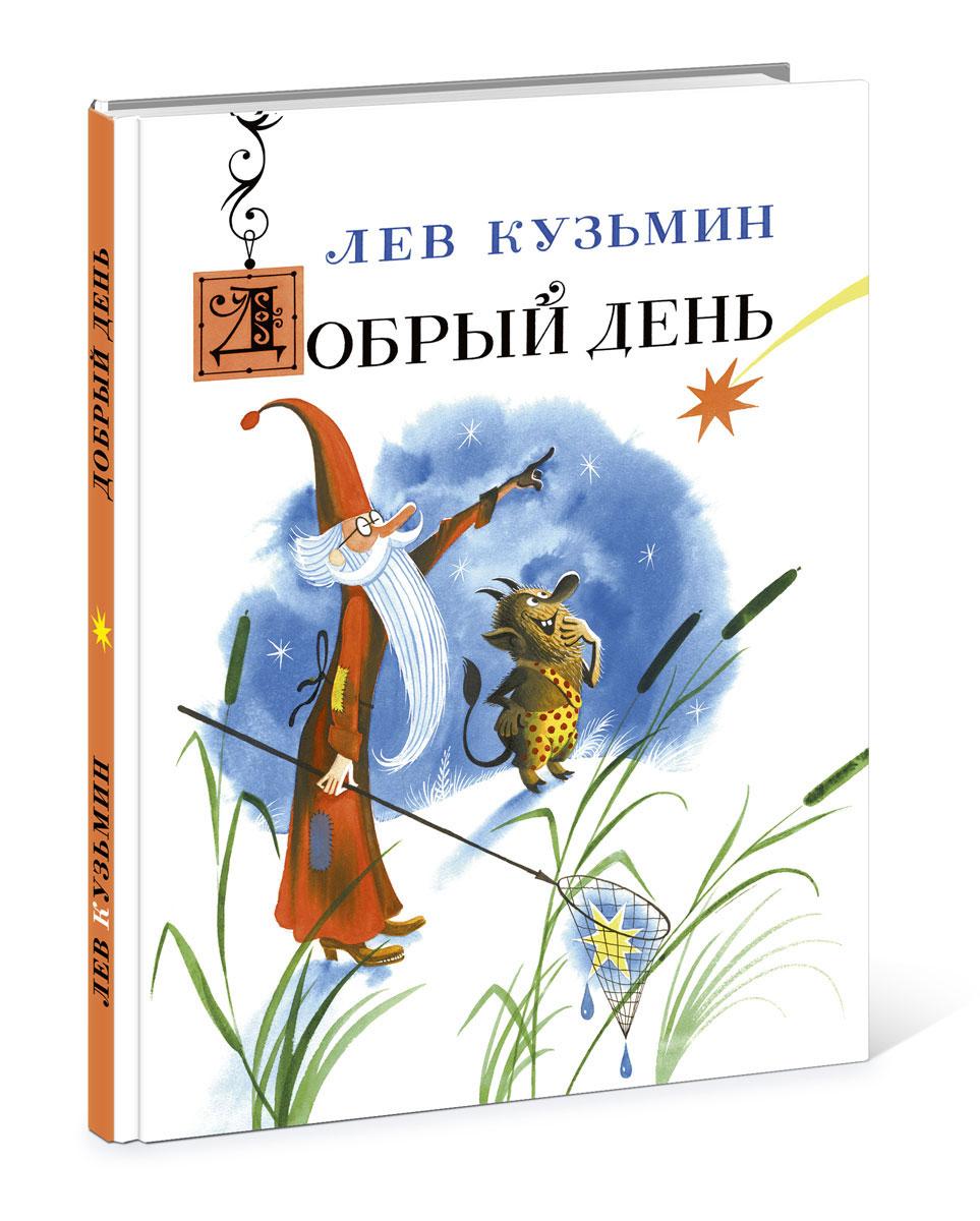 Добрый день, Кузьмин Лев Иванович