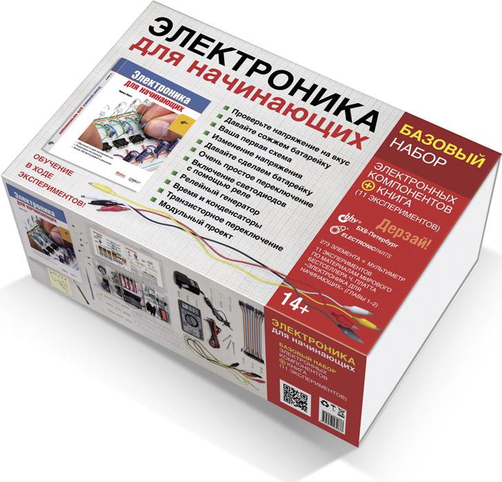 Электроника для начинающих. Базовый набор электронных компонентов + книга (11 экспериментов) ( 978-5-9775-3483-3 )
