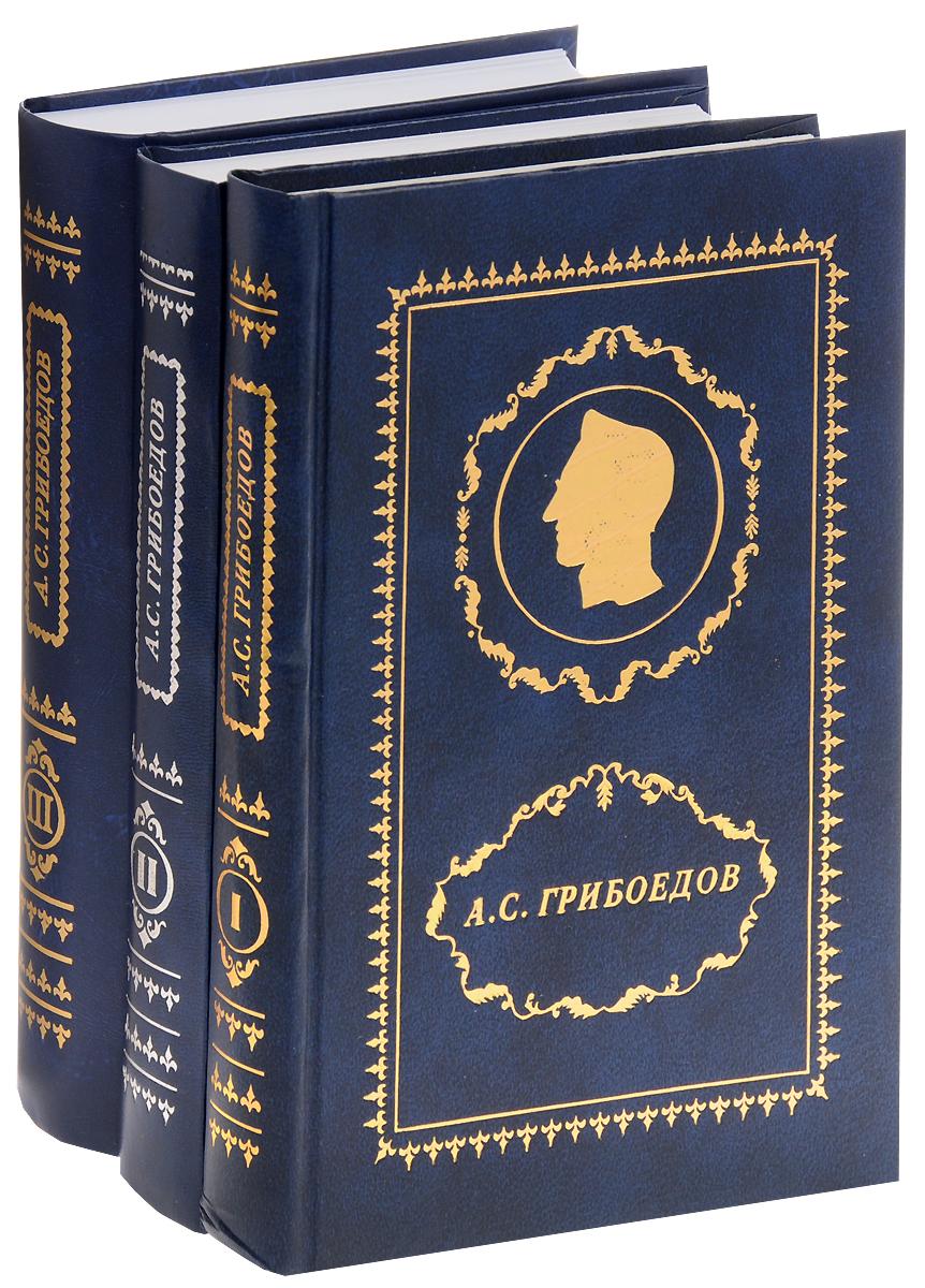 А. С. Грибоедов. Полное собрание сочинений. В 3 томах (комплект)