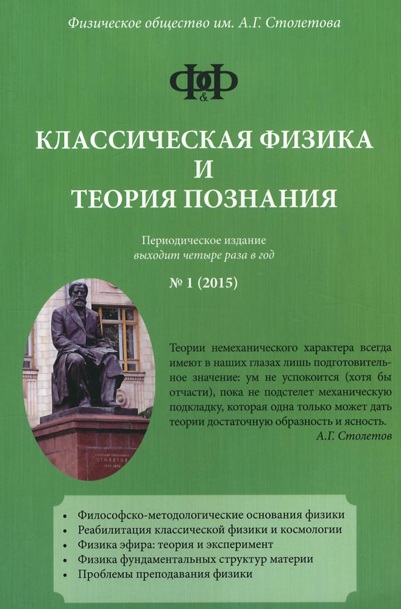 Классическая физика и теория познания, №1, 2015