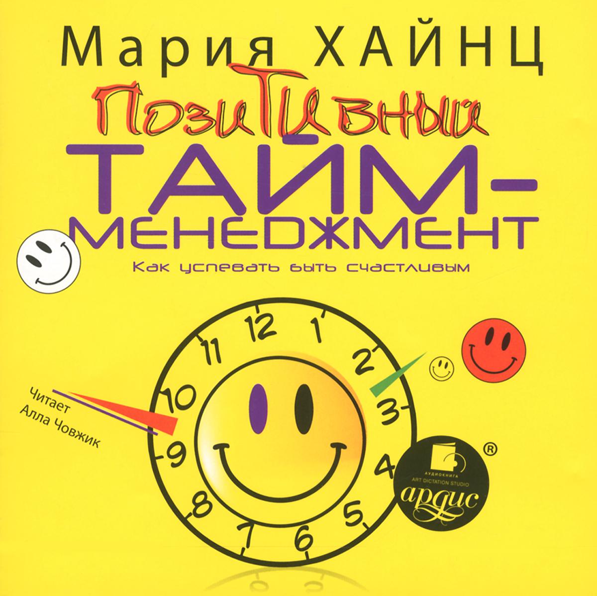 Позитивный тайм-менеджмент. Как успевать быть счастливым (аудиокнига MP3 на CD)12296407Студия АРДИС предлагает вашему вниманию аудиокнигу Позитивный тайм-менеджмент. Как успевать быть счастливым психолога-консультанта по позитивной психологии, известного блогера Марии Хайнц. Основная цель человеческой жизни - счастье, - говорил далай-лама. - Независимо от того, кто мы - атеисты или верующие, буддисты или христиане, - все мы ищем чего-то лучшего в жизни. Таким образом, по моему мнению, основное движение в нашей жизни - это движение к счастью... И все же немногие могут назвать себя безоговорочно счастливыми людьми. В этой книге Мария Хайнц попыталась объединить лучшее из того, что есть в позитивной психологии и тайм-менеджменте, чтобы дать занятым людям инструмент для более счастливой жизни. Уверены, тайм-менеджмент станет от этого менее скучным, а вы - более продуктивными и позитивными людьми.