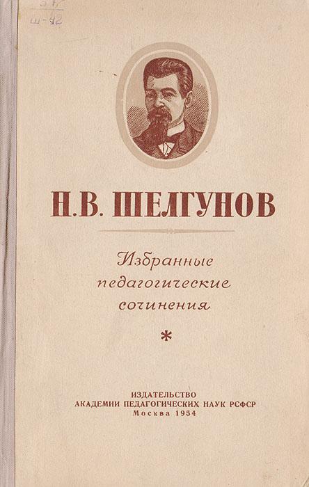 Н.В. Шелгунов. Избранные педагогические сочинения