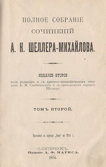 Полное собрание сочинений А. К. Шеллера-Михайлова. Том 2