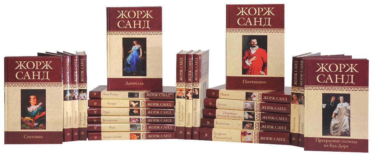 Жорж Санд. Собрание сочинений (комплект из 23 книг)