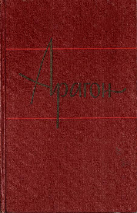Арагон. Собрание сочинений в 11 томах. Том 8
