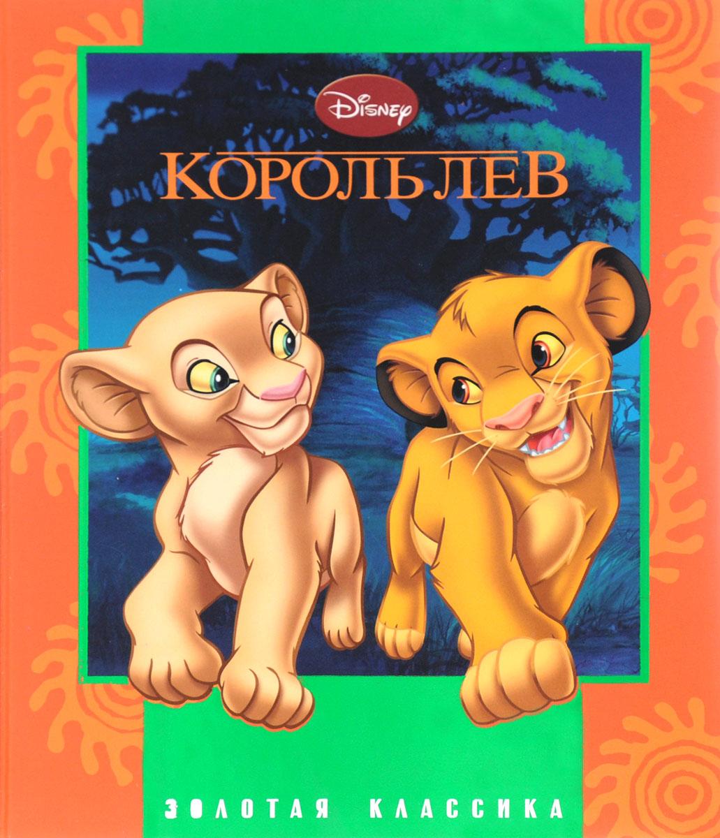Золотая классика. Король Лев12296407Замечательный анимационный фильм студии Disney Король Лев уже много лет согревает сердца маленьких зрителей. История храброго львёнка Симбы, который вырос и стал могущественным Королём Львом, пользуется заслуженной любовью зрителей от мала до велика. И вот теперь волшебство этой бессмертной сказки возвращается к вам в нашей книге!