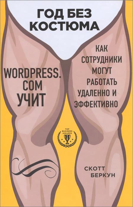 Год без костюма. WordPress.сom учит, как сотрудники могут работать удаленно и эффективно12296407О чем книга: Книга о том, как организовать удаленную работу своих сотрудников и сделать ее максимально приятной и эффективной. Скотт Беркун, признанный эксперт по управлению проектами в Microsoft, согласился на авантюру и на год перешел работать в WordPress.com (платформа WordPress является основой почти для 20 % сайтов в мире, включая половину из сотни ведущих блогов на планете). Теперь он готов представить впечатляющий результат эксперимента. Залог успеха: Хочешь - устраивай конференц-колл в гостиной во время юбилея бабушки. Хочешь - пиши важное коммерческое предложение на берегу океана. Эта книга поможет вам: осознать, что можно работать вне офиса и при этом увеличить производительность; организовать работу команды так, чтобы каждый сотрудник четко понимал зону ответственности; работать головой, а не по 12 часов в день. Автор книги: Скотт Беркун - автор четырех популярных книг: Как добиваться поставленной цели, Мифы...