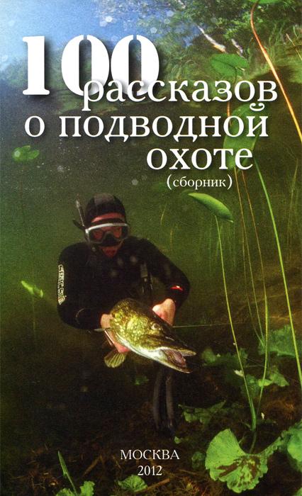 100 рассказов о подводной охоте