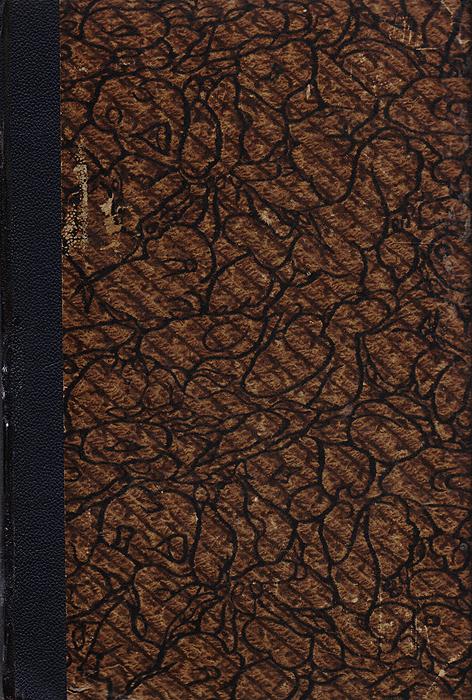 История западно-европейской литературы в ее важнейших моментах. В 2 частях (в одной книге)