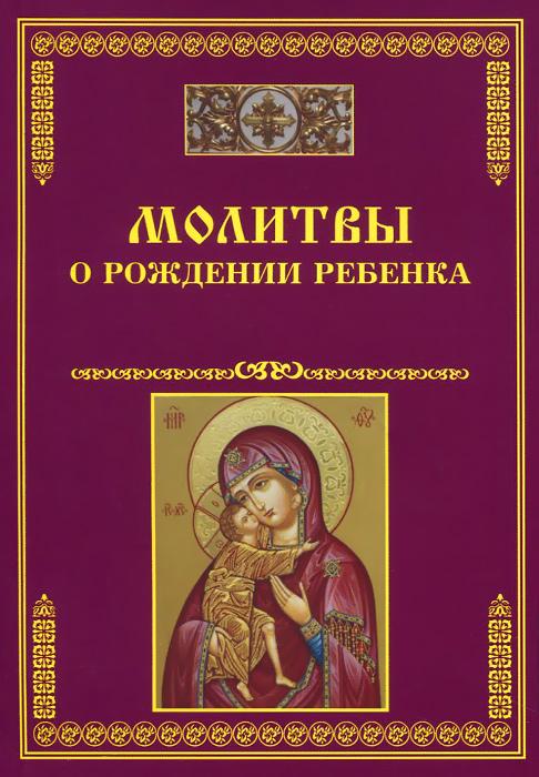 Молитвы о рождении ребенка