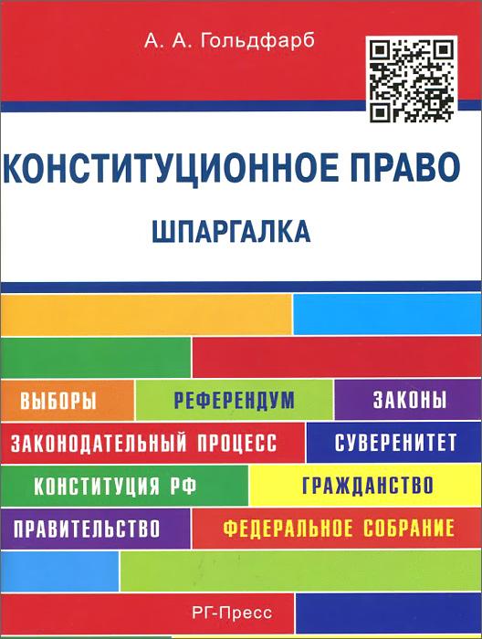 Конституционное право. Шпаргалка. Учебное пособие ( 978-5-9988-0492-2 )